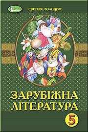 ГДЗ Зарубіжна література 5 клас Є. В. Волощук (2018). Відповіді та розв'язання
