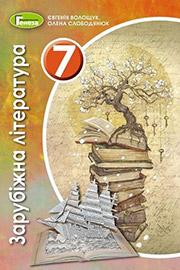 ГДЗ Зарубіжна література 7 клас Є. В. Волощук, О. М. Слободянюк (2020). Відповіді та розв'язання
