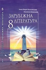 ГДЗ Зарубіжна література 8 клас А.-М.І. Богосвятська, Л.Л. Ковальова (2021). Відповіді та розв'язання