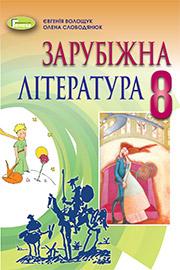 ГДЗ Зарубіжна література 8 клас Є.В. Волощук, О.М. Слободянюк (2021). Відповіді та розв'язання