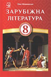 ГДЗ Зарубіжна література 8 клас Н.Р. Міляновська (2021). Відповіді та розв'язання