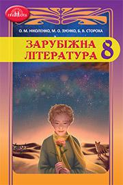 ГДЗ Зарубіжна література 8 клас О.М. Ніколенко, М.О. Зуєнко, Б.В. Стороха (2021). Відповіді та розв'язання