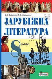 ГДЗ Зарубіжна література 8 клас Ю.І. Ковбасенко, Л.В. Ковбасенко (2021). Відповіді та розв'язання