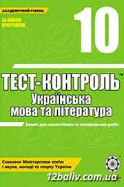 ГДЗ Українська література 10 клас Н.І. Черсунова (2011). Відповіді та розв'язання