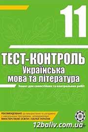 ГДЗ Українська література 11 клас А.С. Марченко (2010). Відповіді та розв'язання
