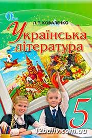 ГДЗ Українська література 5 клас Л.Т. Коваленко (2013). Відповіді та розв'язання