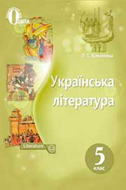 ГДЗ Українська література 5 клас Л.Т. Коваленко (2018). Відповіді та розв'язання