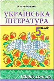 ГДЗ Українська література 5 клас О.М. Авраменко (2013). Відповіді та розв'язання