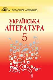 ГДЗ Українська література 5 клас О.М. Авраменко (2018). Відповіді та розв'язання