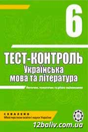 ГДЗ Українська література 6 клас А.С. Марченко (2010). Відповіді та розв'язання