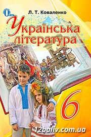 ГДЗ Українська література 6 клас Л.Т. Коваленко (2014). Відповіді та розв'язання