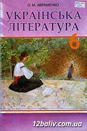 ГДЗ Українська література 6 клас О.М. Авраменко (2014). Відповіді та розв'язання