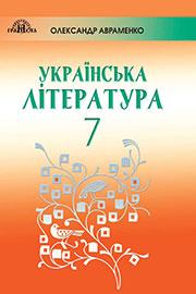 ГДЗ Українська література 7 клас О.М. Авраменко (2020). Відповіді та розв'язання