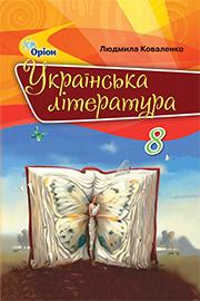 ГДЗ Українська література 8 клас Л.Т. Коваленко (2021). Відповіді та розв'язання