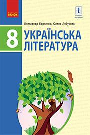 ГДЗ Українська література 8 клас О.І. Борзенко, О.В. Лобусова (2021). Відповіді та розв'язання