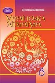 ГДЗ Українська література 8 клас О.М. Авраменко (2021). Відповіді та розв'язання