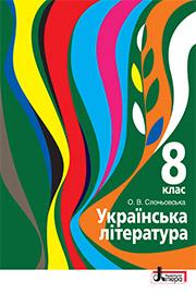 ГДЗ Українська література 8 клас О.В. Слоньовська (2021). Відповіді та розв'язання