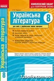 ГДЗ Українська література 8 клас В.В. Паращич (2010). Відповіді та розв'язання