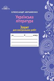 ГДЗ Українська література 9 клас О. М. Авраменко (2017). Відповіді та розв'язання