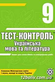 ГДЗ Українська література 9 клас С.В. Ламанова, Н.І. Черсунова (2010). Відповіді та розв'язання