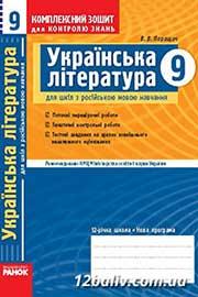 ГДЗ Українська література 9 клас В.В. Паращич (2009). Відповіді та розв'язання