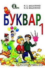 ГДЗ Українська мова 1 клас М.С. Вашуленко, О.В. Вашуленко (2012). Відповіді та розв'язання