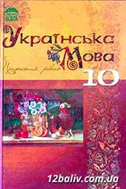 ГДЗ Українська мова 10 клас М.Я. Плющ, В.І.Тихоша (2010). Відповіді та розв'язання