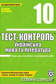 ГДЗ Українська мова 10 клас Н.І. Черсунова (2011). Відповіді та розв'язання