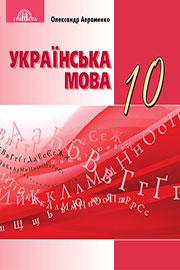 ГДЗ Українська мова 10 клас О.М. Авраменко (2018). Відповіді та розв'язання