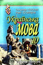 ГДЗ Українська мова 10 клас О.П. Глазова, Ю.Б. Кузнєцов (2010). Відповіді та розв'язання