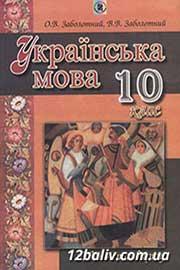 ГДЗ Українська мова 10 клас О.В. Заболотний, В.В. Заболотний (2010). Відповіді та розв'язання