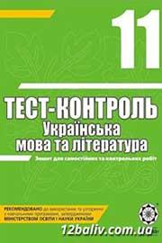 ГДЗ Українська мова 11 клас А.С. Марченко (2010). Відповіді та розв'язання