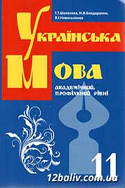 ГДЗ Українська мова 11 клас Г.Т. Шелехова, Н.В. Бондаренко, В.І. Новосьолова (2009). Відповіді та розв'язання