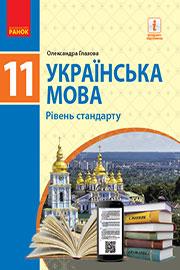 ГДЗ Українська мова 11 клас О. П. Глазова (2019). Відповіді та розв'язання