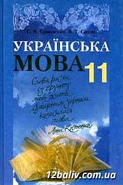 ГДЗ Українська мова 11 клас С.Я. Єрмоленко, В.Т. Сичова (2011). Відповіді та розв'язання