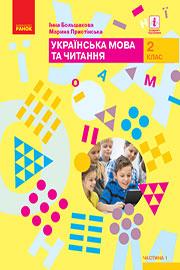 ГДЗ Українська мова 2 клас І. Большакова, М. Пристінська (2019) . Відповіді та розв'язання
