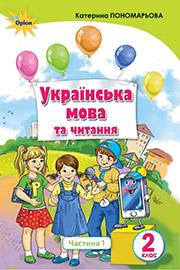 ГДЗ Українська мова 2 клас К. І. Пономарьова (2019) . Відповіді та розв'язання