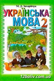 ГДЗ Українська мова 2 клас М.Д. Захарійчук (2012). Відповіді та розв'язання