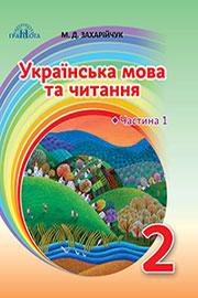 ГДЗ Українська мова 2 клас М. Д. Захарійчук (2019). Відповіді та розв'язання