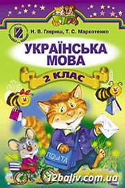 ГДЗ Українська мова 2 клас Н.В. Гавриш, Т.С. Маркотенко (2012). Відповіді та розв'язання