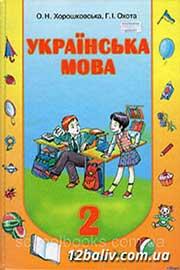 ГДЗ Українська мова 2 клас О.Н. Хорошковська, Г.І. Охота (2012). Відповіді та розв'язання