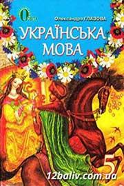 ГДЗ Українська мова 5 клас О.П. Глазова (2013). Відповіді та розв'язання