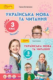 ГДЗ Українська мова 3 клас Г.С. Остапенко (2020). Відповіді та розв'язання
