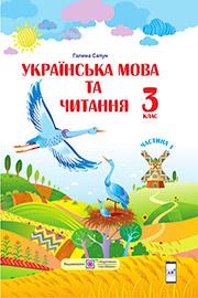 ГДЗ Українська мова 3 клас Г. Сапун (2020) . Відповіді та розв'язання