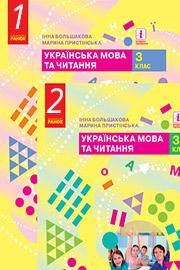 ГДЗ Українська мова 3 клас І.О. Большакова, М.С. Пристінська (2020). Відповіді та розв'язання