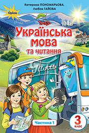 ГДЗ Українська мова 3 клас К.І. Пономарьова, Л.А. Гайова (2020). Відповіді та розв'язання