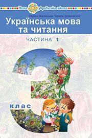 ГДЗ Українська мова 3 клас Л.О. Варзацька, Т.О. Трохименко (2020). Відповіді та розв'язання