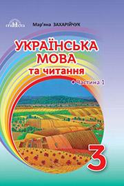 ГДЗ Українська мова 3 клас М. Д. Захарійчук (2020). Відповіді та розв'язання
