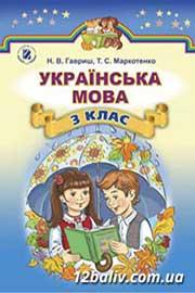 ГДЗ Українська мова 3 клас Н.В. Гавриш, Т.С. Маркотенко (2014). Відповіді та розв'язання