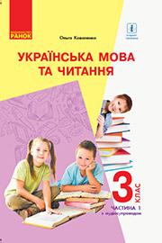 ГДЗ Українська мова 3 клас О.М. Коваленко (2020). Відповіді та розв'язання